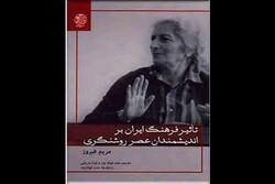 إصدار كتاب حول تأثير الثقافة الإيرانية على فولتير ومونتسكيو