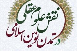 نشست نقش علوم عقلی در تمدن نوین اسلامی برگزار میشود