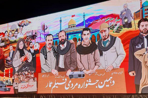 افتتاحیه دهمین جشنواره فیلم عمار
