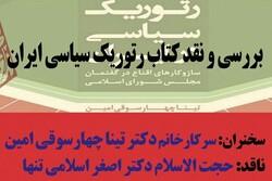 نشست نقد و بررسی کتاب رتوریک سیاسی در ایران برگزار می شود