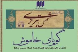 انگیزههای سخن گفتن عارفان از دیدگاه شمس و مولانا بررسی می شود