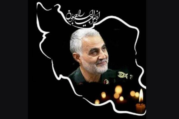 "Image result for پیام تسلیت سردار سلیمانی"""