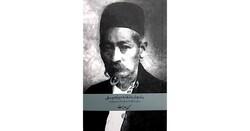 درویش خان راوی یک رمان شد/عاشقانهای درباره موسیقی