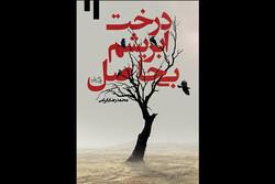 تازهترین اثر محمد رضا بایرامی رونمایی میشود