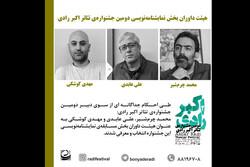 معرفی داوران بخش مسابقه نمایشنامه نویسی جشنواره تئاتر رادی