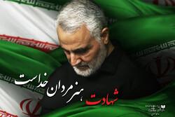 تسلیت نماینده انجمنهای علمی در شورای علوم تحقیقات در پی شهادت سردار سلیمانی