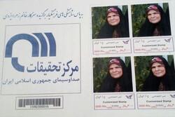 تمبر یادبود پژوهشگر پیشکسوت فرهنگ عامه کرمان منتشر شد