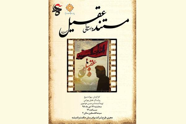 """مخرج إيراني يهدي فيلما وثائقيا للشهيد المجاهد """"أبو مهدي المهندس"""""""