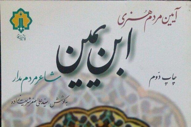 «ابن یمین شاعر مردمدار» منتشر شد