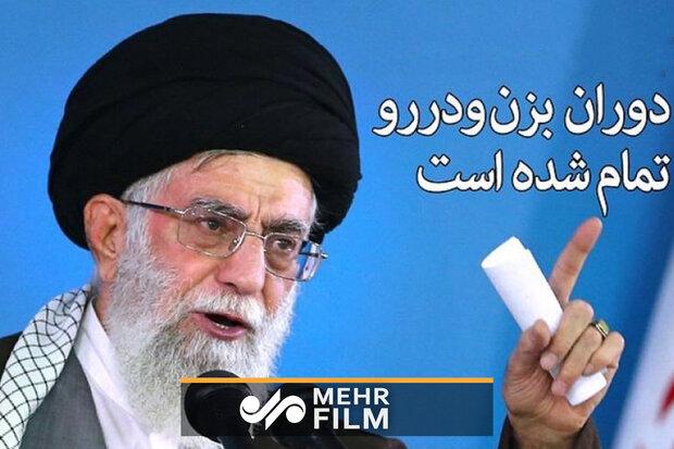 از امروز فصلِ جدیدی از تاریخ ایران، آغاز میشود!