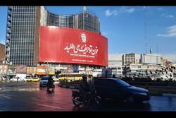 دیوارنگاره میدان ولیعصر(عج) رنگ خونخواهی «سردار» به خود گرفت