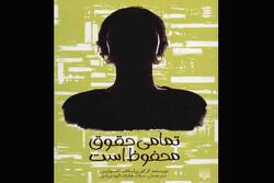 رمان علمیتخیلی «تمامی حقوق محفوظ است» چاپ شد