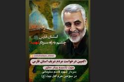 روایتی از عکس سلام نظامی دانش آموز شیرازی به تمثال شهید سلیمانی