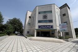 Baharan Cultural Center