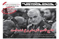 «حاج قاسم تازه شروع شده است»/ بیانات رهبر انقلاب درباره شهید سلیمانی