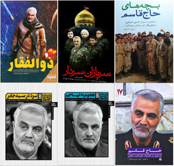 This combination photo shows covers of books about Lieutenant General Qassem Soleimani.
