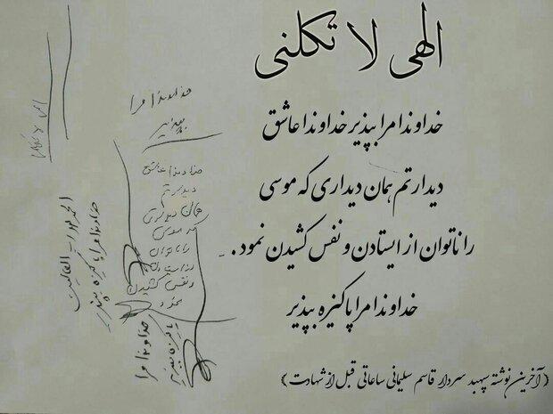 Şehit Korgeneral Süleymani'nin son yazısı