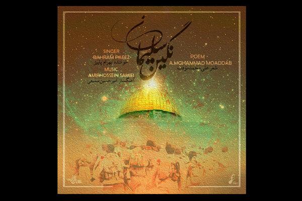 بهرام پاییز «نگین سلیمانی» را خواند/ ترانه ای از علی محمد مودب