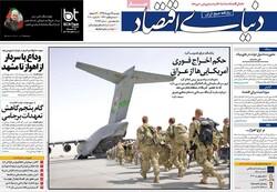 صفحه اول روزنامههای اقتصادی ۱۶ دی ۹۸