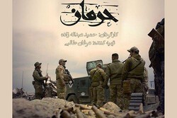 همراهی زنده شبکه مستند با آیین بدرقه «سردار»