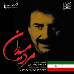 "A poster for vocalist Alireza Eftekhari's song ""The Man of the Battlefield""."