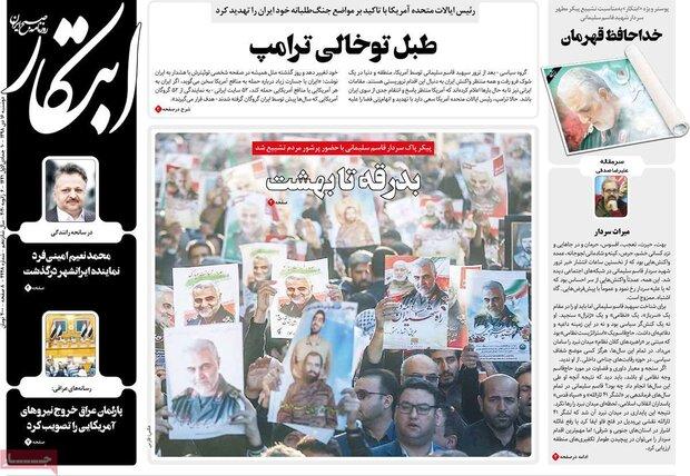 صفحه اول روزنامههای ۱۶ دی ۹۸
