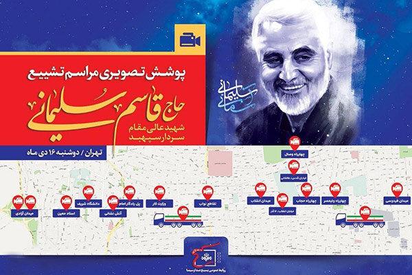 پوشش تصویری مراسم تشییع پیکر «حاج قاسم» تا قم و کرمان