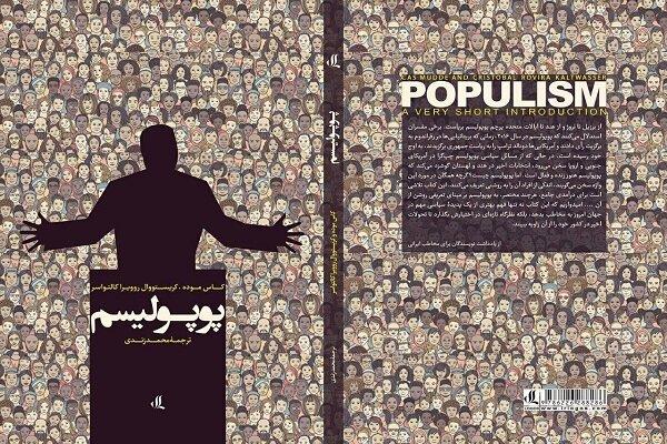 کتاب پوپولیسم ترجمه و منتشر شد