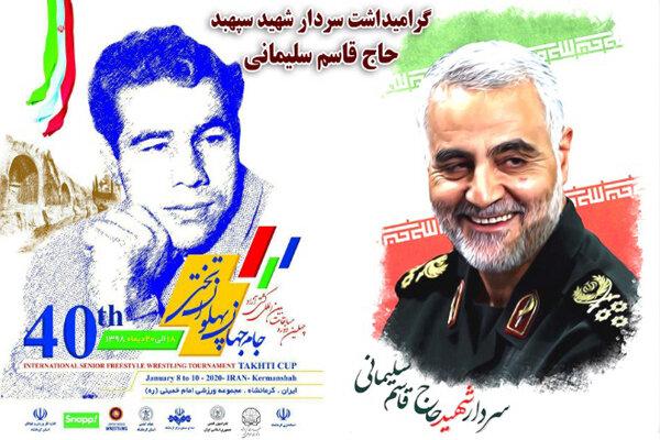 آغاز رقابتهای کشتی جام «سردار سلیمانی» در کرمانشاه