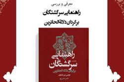 ترجمه دلالة الحائرین ابن میمون نقد و بررسی می شود