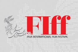 اعلام فراخوان «نمایشهای بازار» در جشنواره جهانی فیلم فجر