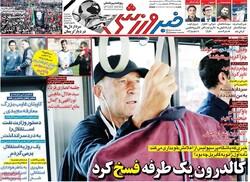 صفحه اول روزنامههای ورزشی ۱۸ دی ۹۸