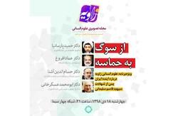 ویژهبرنامه «زاویه» درباره آینده ایران پس از شهادت سردار سلیمانی