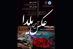 اعلام نتایج سومین مسابقه عکس و نقاشی یلدا