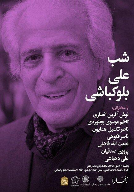 شب علی بلوکباشی برگزار می شود
