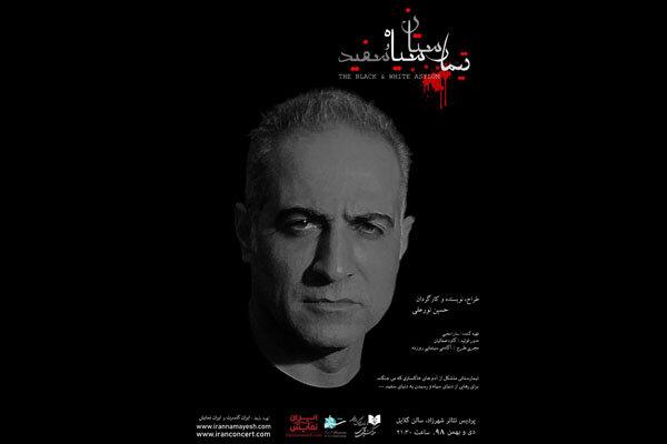 «تیمارستان سیاه و سفید» در پردیس تئاتر شهرزاد برپا میشود
