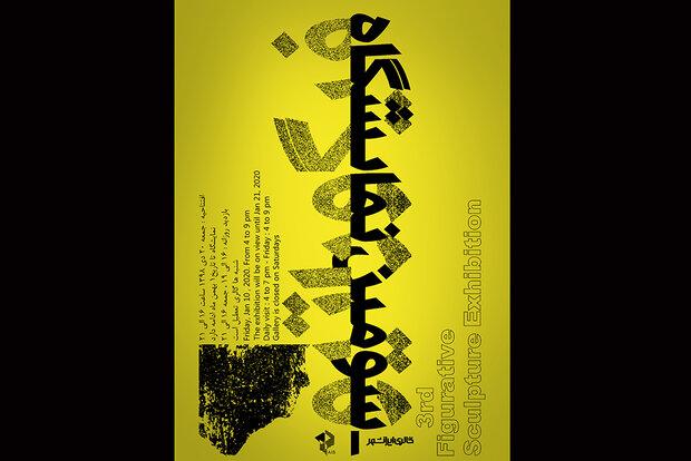 سومین نمایشگاه فیگوراتیو با درونمایه بیماری برگزار میشود