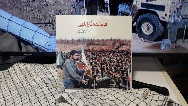 نخستین مجموعه اطلس عکس سپهبد شهید حاج قاسم سلیمانی