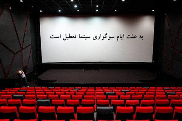 سینماهای گیلان از عصر امروز تعطیل است