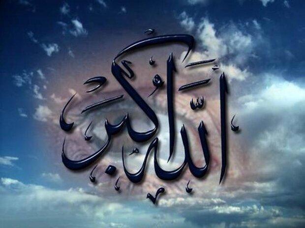 ندای بانگ «الله اکبر» در کرمانشاه طنین انداز شد