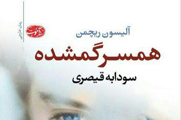 «همسر گمشده» چاپ شد/ترجمهای تازه از سودابه قیصری