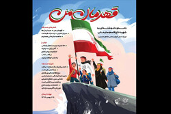Ravayat-e Fat'h Publication