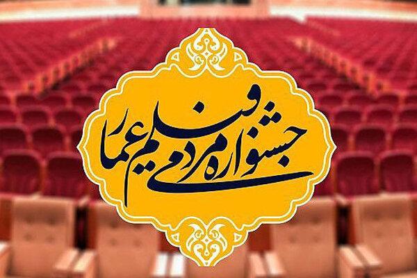 اعلام نامزدهای بخش «برنامه تلویزیونی» جشنواره «عمار»
