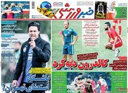 صفحه اول روزنامههای ورزشی ۲۱ دی ۹۸