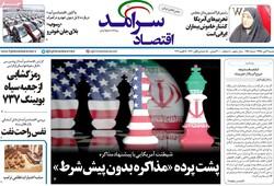 صفحه اول روزنامههای اقتصادی ۲۱ دی ۹۸