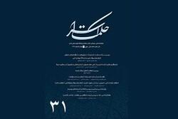 شماره سی و یکم دوفصلنامه علمی پژوهشی «حکمت اسرا» آماده چاپ شد