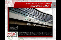 پردیس ملت میزبان اهالی رسانه جشنواره فیلم فجر شد