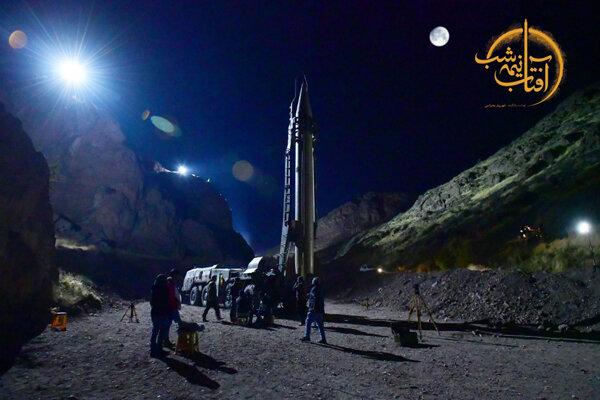 «آفتاب نیمه شب» نخستین فیلم موشکی سینمای ایران است