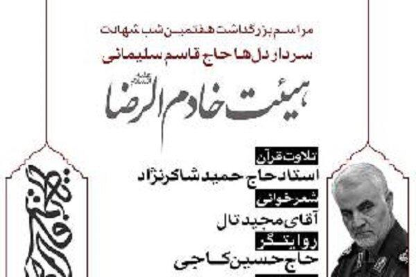 برنامه های هیئت خادم الرضا(ع) بمناسبت ایام فاطمیه اعلام شد