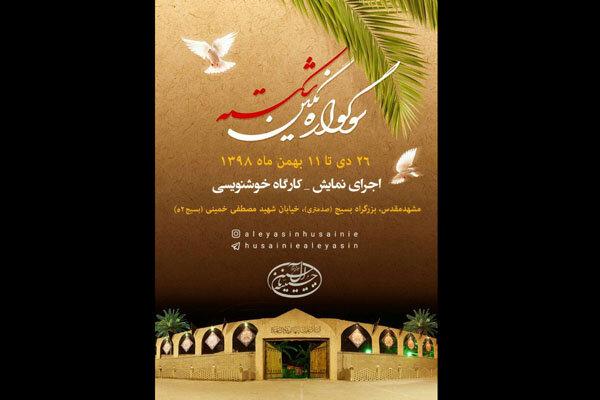 برپایی سوگواره «نگین شکسته» در مشهد مقدس